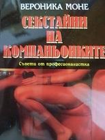 Секстайни на компаньонките Съвети от професионалистка