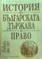 История на българската държава и право.Том 1: Извори 680-1877